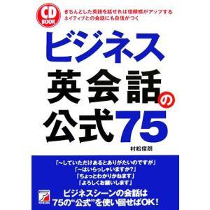 ビジネス英会話の公式75 アスカカルチャー 村松俊朗 著 の商品画像|ナビ