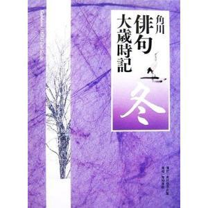 角川俳句大歳時記 冬/角川学芸出版【編】