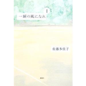 一瞬の風になれ(第1部) イチニツイテ/佐藤多佳子【著】|bookoffonline