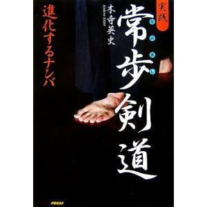 実践 常歩剣道 進化するナンバ/木寺英史【著】