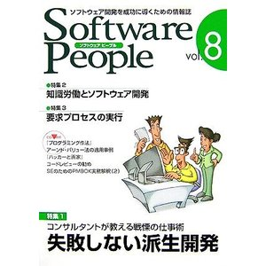 Software People(8号)/情報・通信・コンピュータ(その他)|bookoffonline
