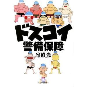 ドスコイ警備保障 小学館文庫/室積光【著】|bookoffonline