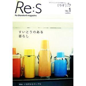 Re:S(Vol.1) すいとうのある暮らし/パークエディティング【編】|bookoffonline
