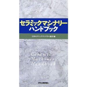 セラミックマシナリーハンドブック/日本セラミックマシナリー協会【編】