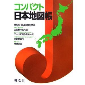 コンパクト日本地図帳/昭文社(その他)|bookoffonline
