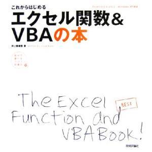 これからはじめるエクセル関数&VBAの本 Excel2002&2003/Windows XP対応 自分で選べるパソコン到達点/井上香緒里【著】|bookoffonline
