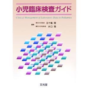 小児臨床検査ガイド/五十嵐隆,水口雅【編】