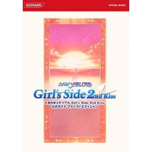 ときめきメモリアルGirl's Side 2nd Kiss公式ガイドファーストエディション/趣味・就...