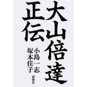 大山倍達正伝/小島一志,塚本佳子【著】|bookoffonline