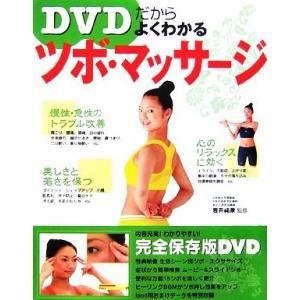 DVDだからよくわかるツボ・マッサージ/岩井祐泉【監修】