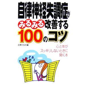 自律神経失調症がみるみる改善する100のコツ/主婦の友社【編...