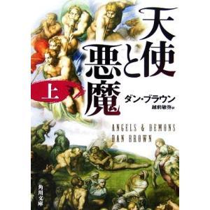 天使と悪魔(上) 角川文庫/ダンブラウン【著】,越前敏弥【訳】