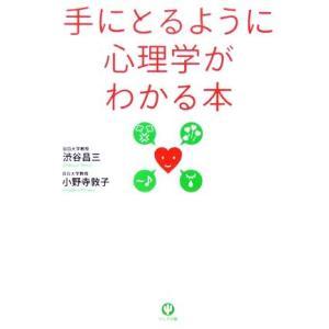 手にとるように心理学がわかる本   /かんき出版/渋谷昌三 (単行本) 中古の商品画像|ナビ