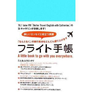 フライト手帳/キャサリン【英文エッセイ】|bookoffonline