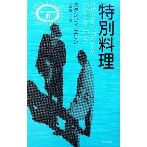 特別料理 異色作家短篇集11/スタンリイエリン【著】,田中融二【訳】