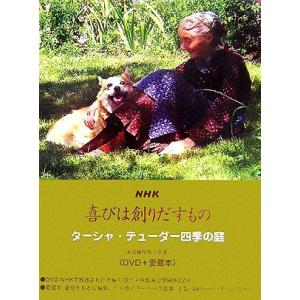 NHK喜びは創りだすもの ターシャ・テューダー四季の庭 永久保存ボックス/食野雅子【訳】