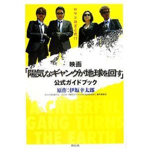 映画「陽気なギャングが地球を回す」公式ガイドブック/2006「陽気なギャングが地球を回す」製作委員会...