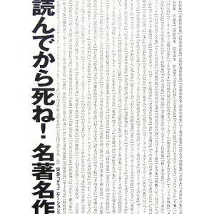 読んでから死ね! 名著名作/久我勝利 【著】の商品画像|ナビ
