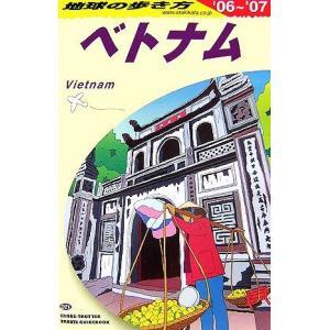 ベトナム(2006〜2007年版) 地球の歩き方D21/「地球の歩き方」編集室【編】 bookoffonline