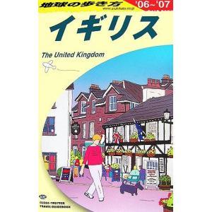 イギリス('06〜'07) 地球の歩き方A02/「地球の歩き方」編集室【編】
