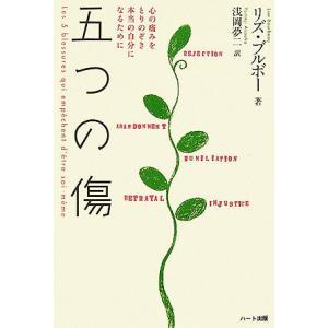 五つの傷 心の痛みをとりのぞき本当の自分になるために/リズ・ブルボー(著者),浅岡夢二(訳者)