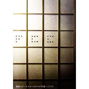 福岡コピーライターズクラブ年鑑(2006)/ビジネス・経済(その他)