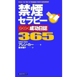 禁煙セラピー らくらく成功日誌365 ムックの本/アレンカー【著】,阪本章子【訳】|bookoffonline