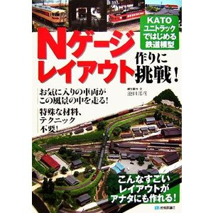 Nゲージレイアウト作りに挑戦! KATOユニトラックではじめる鉄道模型/池田邦彦【模型製作・文】|bookoffonline