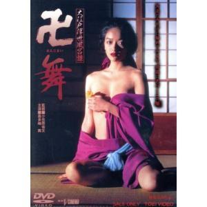 大江戸浮世風呂譚 卍舞/喜多嶋舞,上野正希子,小笠原佳文(監督)