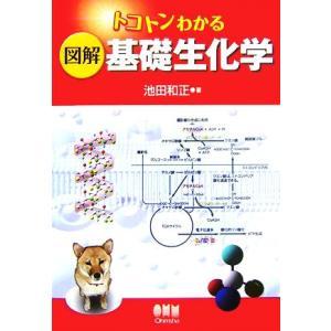 トコトンわかる図解 基礎生化学/池田和正【著】