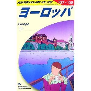ヨーロッパ(2007‐2008年版) 地球の歩き方A01/「地球の歩き方」編集室【編】