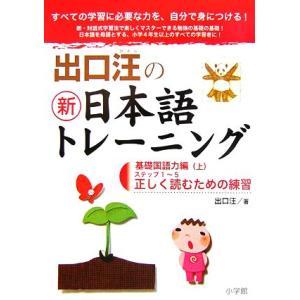 出口汪の新日本語トレーニング 基礎国語力編(上)/出口汪【著】|bookoffonline