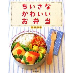 ちいさなかわいいお弁当/吉田瑞子【著】 bookoffonline