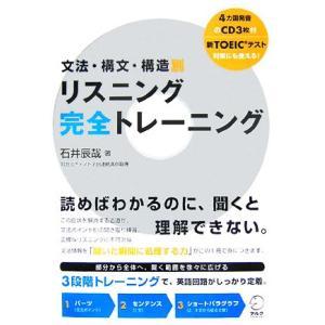 文法・構文・構造別 リスニング完全トレーニング/石井辰哉【著】