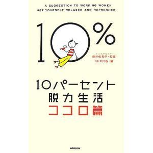 10パーセント脱力生活 ココロ篇/藤井佐和子【監修】,NHK出版【編】