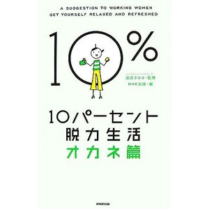 10パーセント脱力生活 オカネ篇/渡辺タカコ【監修】,NHK出版【編】