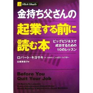 金持ち父さんの起業する前に読む本 ビッグビジネスで成功するための10のレッスン/ロバートキヨサキ,シ...