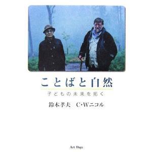 ことばと自然 子どもの未来を拓く/鈴木孝夫,C.W.ニコル【著】 bookoffonline