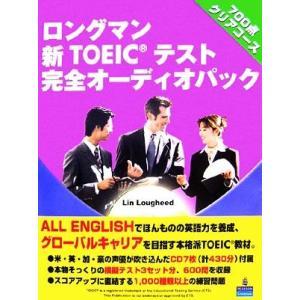 ロングマン新TOEICテスト 完全オーディオパック 700点クリアコース/リンロヒード【著】の商品画像 ナビ