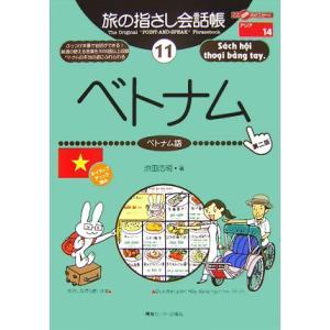 旅の指さし会話帳 第2版(11) ベトナム ベ...の関連商品2