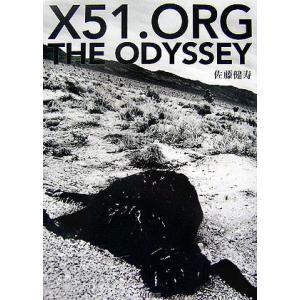 X51.ORG THE ODYSSEY/佐藤健寿【著】