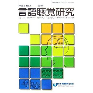 言語聴覚研究(Vol.4 No.1)/日本言語聴覚士協会【編】|bookoffonline