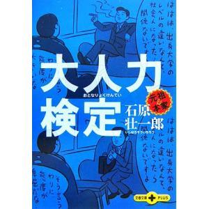 大人力検定 文春文庫PLUS/石原壮一郎【著】