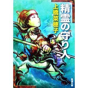 精霊の守り人 新潮文庫/上橋菜穂子【著】