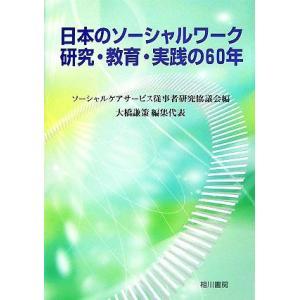 日本のソーシャルワーク研究・教育・実践の60年/ソーシャルケアサービス従事者研究協議会【編】,大橋謙策【編集代表】|bookoffonline