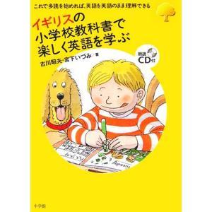 イギリスの小学校教科書で楽しく英語を学ぶ これで多読を始めれば、英語を英語のまま理解できる/古川昭夫...