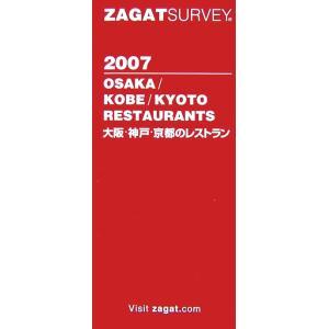 ザガットサーベイ(2007) 大阪・神戸・京都のレストラン/CHINTAI(その他)
