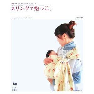 スリングで抱っこ。 赤ちゃんとママのハッピースタイル!/ふじわらよしこ【著】 bookoffonline