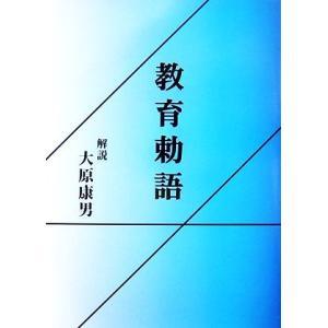 教育勅語/大原康男【解説】