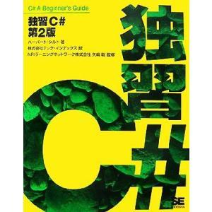 独習C# 第2版/ハーバートシルト【著】,テック・インデックス【訳】,NRIラーニングネットワーク,...